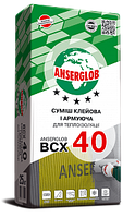 Акция!!! Клей для армирования и приклеивания теплоизоляции ANSERGLOB BCХ 40, 25кг