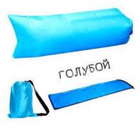 Надувной шезлонг диван мешок Ламзак Lamzac AIR CUSHION Blue