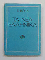 Новогреческий язык. Пробный учебник-хрестоматия на страноведческом материале. 1992 год
