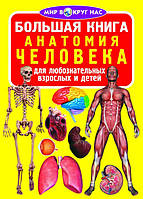 Большая книга.Мир вокруг нас.Анатомия человека.