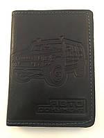 Обложка для авто документов нового типа с вкладышем Темно-синий Полированная кожа
