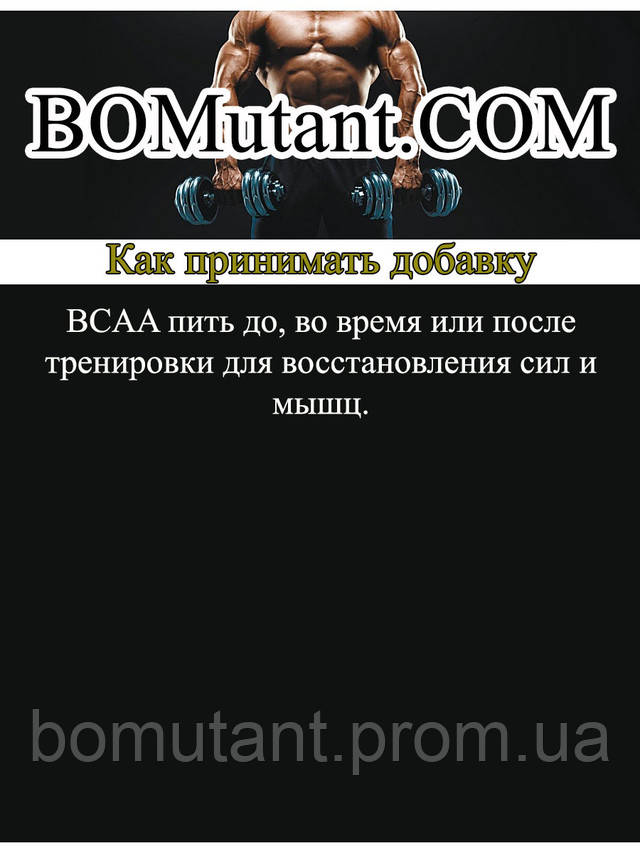 BCAA Xtra Drink 250 ml Activlab Способ применения