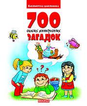 700 самых интересных загадок для детей