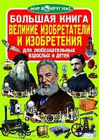 Большая книга.Мир вокруг нас Великие изобретатели и изобретения