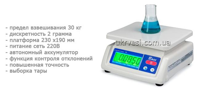 Весы фасовочные Certus Base СВСр-30-2