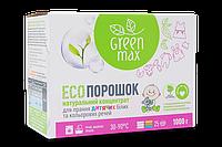 Натуральный детский стиральный порошок GREEN MAX — ГРИН МАКС