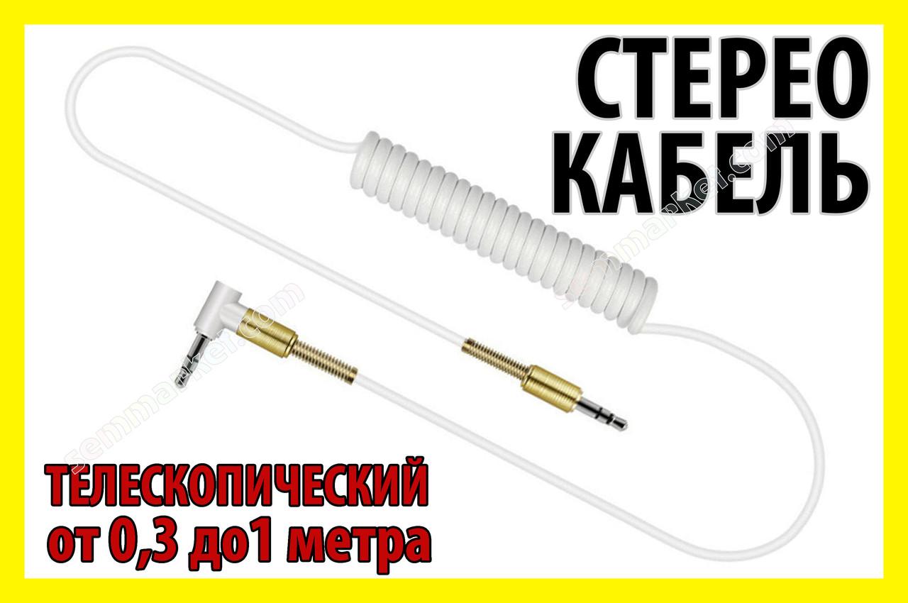 !РАСПРОДАЖА Адаптер кабель 24 аудио 3,5мм 1м телескопический удлинитель наушники колонки