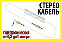 Адаптер кабель 24 аудио  3,5мм 1м телескопический удлинитель наушники колонки