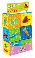 Мягкие кубики (6шт.) Мой маленький мир, Масик МК 8101-10