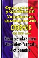 """Французско-украинский-французский словарь 100000 """"Арий"""" (укр.)"""