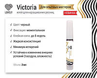 "Клей для наращивания ресниц ""Victoria"" от Lovely, 2 мл"