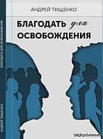 """Новая книга епископа А.Г. Тищенко """"Благодать для освобождения"""""""