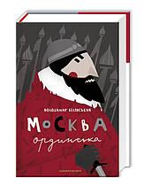 """Москва ордынская """"А-ба-ба-га-ла-ма-га"""" (укр.)"""
