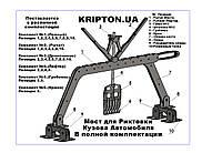 Мост для рихтовки кузова Автомобиля споттером (Комплект №1)