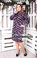 Вязаное платье Тигр большого размера