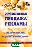 Назайкин Александр Николаевич Эффективная продажа рекламы в интернете, прессе, на телевидении и радио. Учебно-практическое пособие