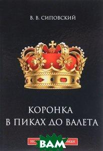 В. В. Сиповский Коронка в пиках до валета