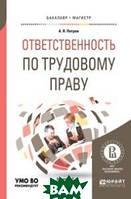 Петров А.Я. Ответственность по трудовому праву + дополнительный материал в ЭБС. Учебное пособие для бакалавриата и магистратуры