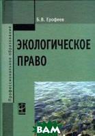 Ерофеев Б.В. Экологическое право
