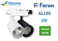 Трековый светодиодный светильник 8w AL100 Feron 4000К белый/черный