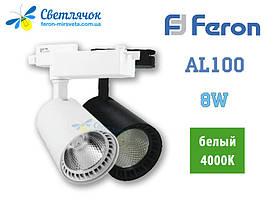 Трековый светодиодный светильник Feron AL100 8w 4000К белый, фото 3