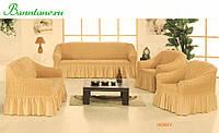 Чехол на 3-х местный диван и Чехол на 2-х местный диван + 2 кресла бежевый