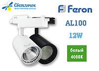 Трековый светодиодный светильник 12w AL100 Feron 4000К белый/черный