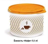 """Ёмкость """"Кофе"""" (1,1 л), Tupperware"""