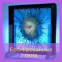 Бронированные окна, фото 1