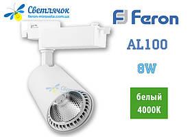 Трековий світлодіодний світильник Feron AL100 8w 4000К білий, фото 2