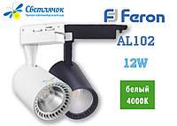 Трековый светодиодный светильник 12w AL102 Feron 4000К белый/черный