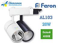 Трековый светодиодный светильник 20w AL103 Feron 4000К белый/черный