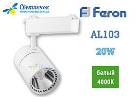 Трековый светодиодный светильник Feron AL103 20w 4000К белый, фото 3