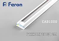 Трековый шинопровод 2м Feron CAB1000 белый/черный