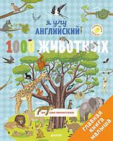 1000 животных. Я учу английский. Главная книга малыша