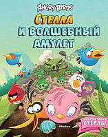 Angry Birds. Стелла и волшебный амулет