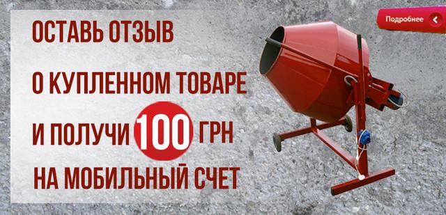 Оставь отзыв и получи 100 грн. на мобильный счет