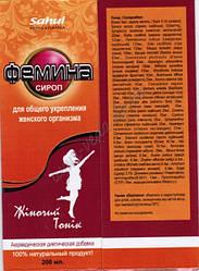 Фемина -  женский тоник. При климаксе и ПМС. (200мл) Sahul India LTD
