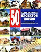 50 популярных проектов домов. Каменных и кирпичных - 32, деревянных - 18. Все этапы строительства дома