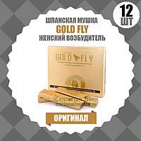 12 шт - GOLD FLY (Голд Флай) Женский возбудитель, шпанская мушка