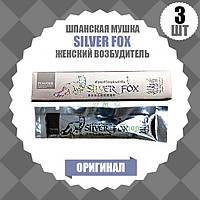 3 шт - SILVER FOX (Серебрянная Лиса) возбуждающий порошок для женщин
