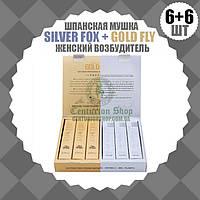 6+6 шт - GOLD FLY + SILVER FOX - Женский возбудитель, шпанская мушка