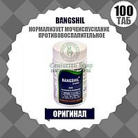 BANGSHIL (Бангшил)   Для лечения кандидоза, вагинита, трихомониаза