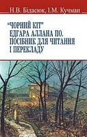 Бідасюк Н.В., Кучман І.М. Чорний кіт Едгара Аллана По. Посібник для читання і перекладу