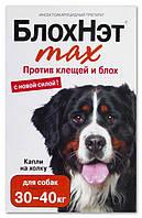 БлохНэт max капли против клещей и блох для собак с массой тела от 30 до 40 кг