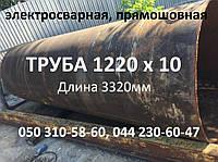 Труба стальная диаметром 1220мм, б/у, демонтаж, в хорошем состоянии Толщина стенки 10мм, длина 3320мм