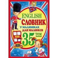 "English. Словник у малюнках для малят А4 ""Пегас"""
