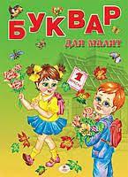 """БУКВАР для малят А4 весело вчимося """"Пегас"""""""