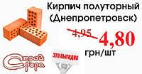 Кирпич полуторный строительный Днепропетровск