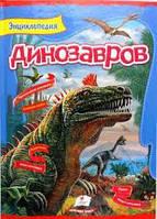 Енциклопедія динозаврів 112 арк